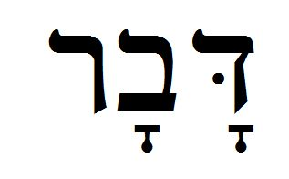 "Hebrew word ""davao"" ~ ""Word"""